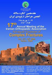 پوستر هفدهمین کنگره انجمن جراحان ارتوپدی ایران