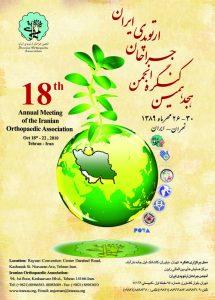 هجدهمین کنگره انجمن جراحان ارتوپدی ایران