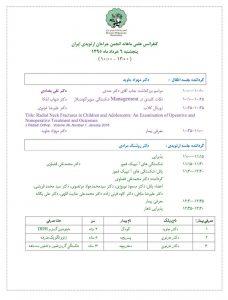 برنامه جلسه ماهانه خردادماه ۱۳۹۵ انجمن