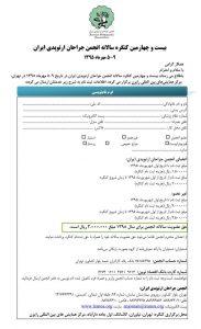 ثبت نام در ۲۴امین کنگره انجمن جراحان ارتوپدی ایران (۵-۹ مهرماه ۹۵)