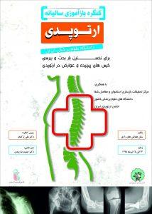پوستر کنگره سالیانه بازآموزی دانشگاه علوم پزشکی ایران سال ۹۵