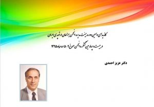 dr-ahmadi-f