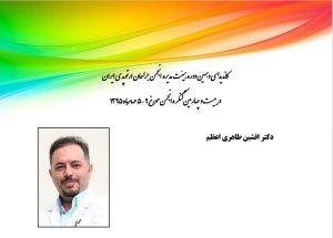 dr-taheri-azam-f