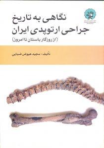 """کتاب """"نگاهی به تاریخ جراحی ارتوپدی"""" نوشته مرحوم دکتر مجید عیوض ضیایی"""