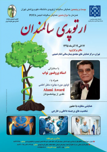 کنگره ارتوپدی سالمندان دانشگاه علوم پزشکی تهران