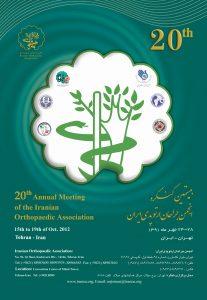 پوستر بیستمین کنگره انجمن جراحان ارتوپدی ایران