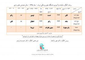 برنامه کنگره سالیانه بازآموزی دانشگاه علوم پزشکی ایران سال ۹۵