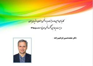 dr-ebrahim-zadeh-f