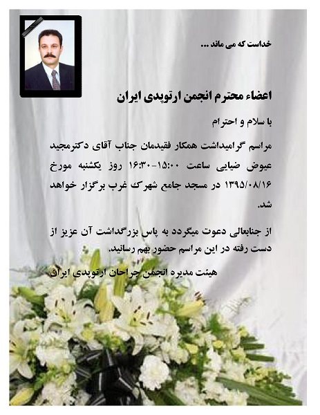 مراسم گرامیداشت دکتر مجید عیوض ضیایی